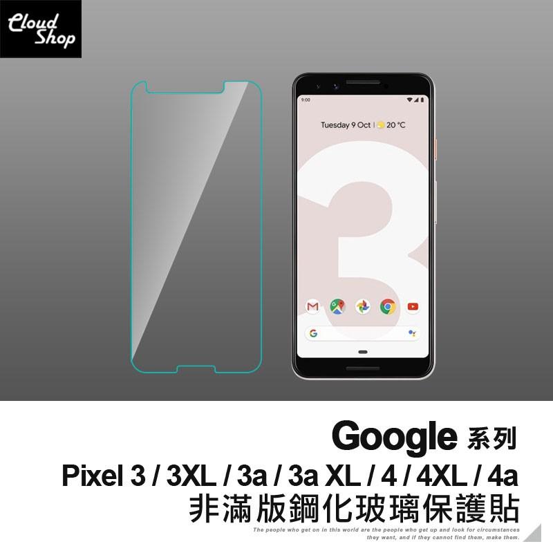 Google 非滿版鋼化玻璃保護貼 適用Pixel 3 3a XL Pixel 4 XL 4a 玻璃貼 保護膜 鋼化膜