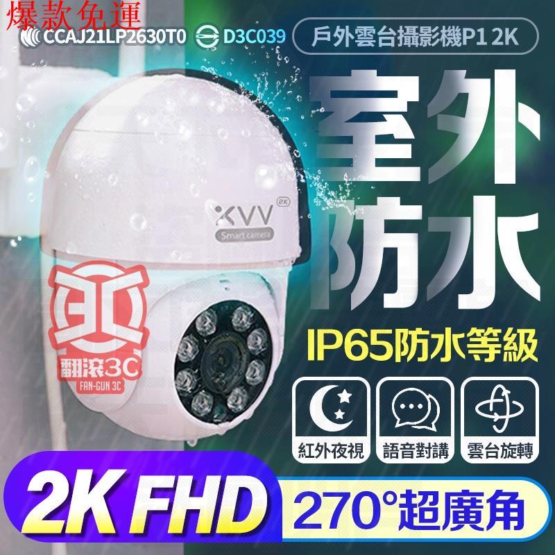 【熱銷爆款】【專賣小米】小米 xvv戶外雲台攝影機P1 2K 小米監視器 小米戶外攝影機 小米戶外防