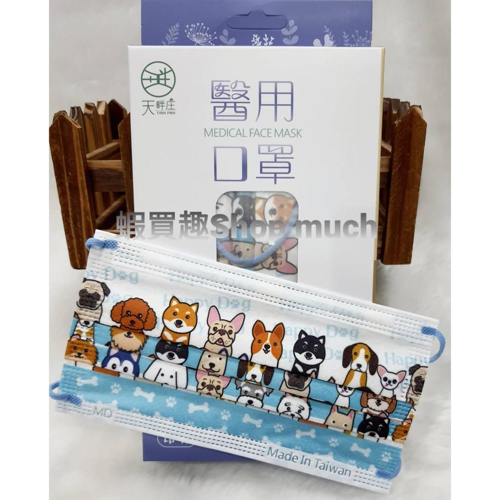 💯台灣製現貨(MD雙鋼印) 聚泰 汪汪集 成人醫用平面口罩