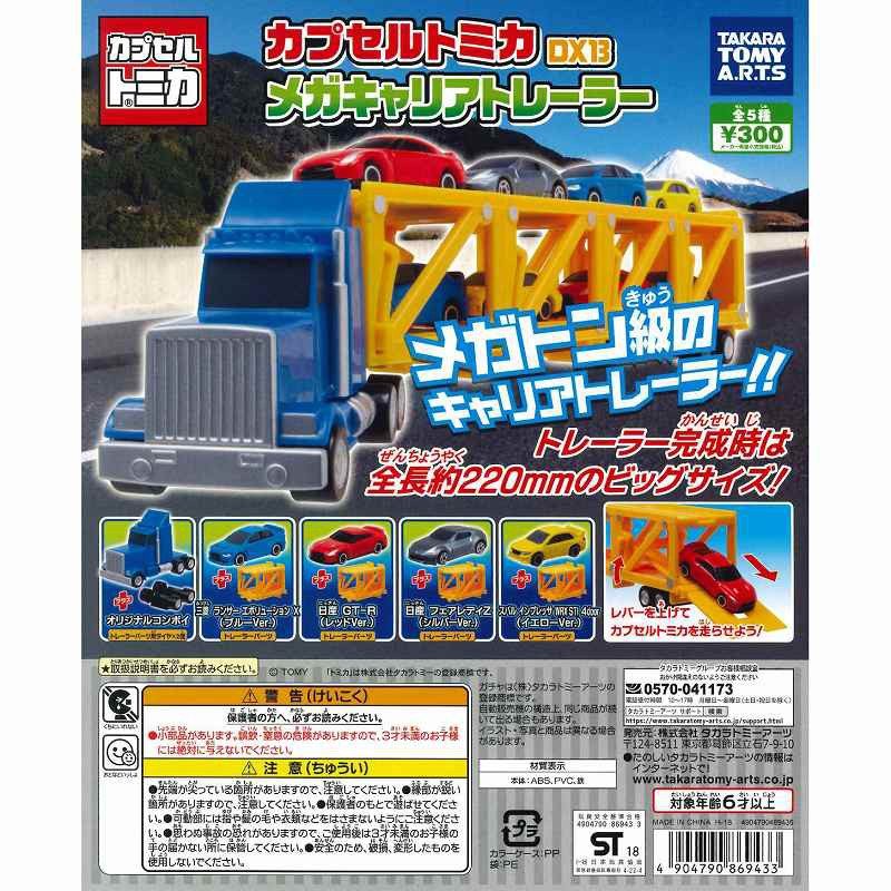 【日版】TAKARA TOMY A.R.T.S 扭蛋TOMICA DX13 聯結車【單售】