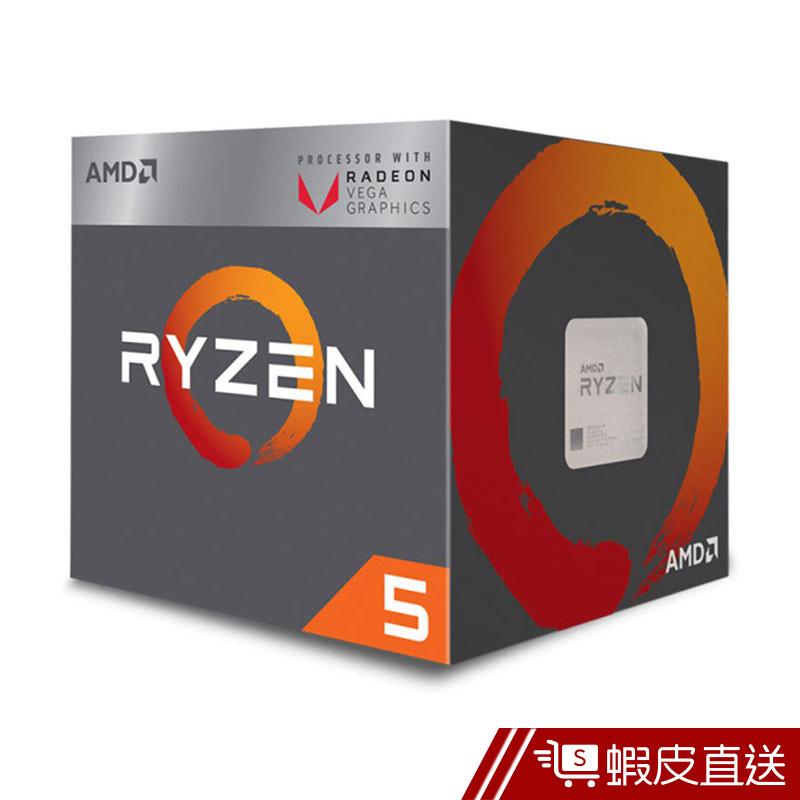 AMD Ryzen 5-2400G 3.6GHz 四核心 中央處理器 R5-2400G  現貨 蝦皮直送