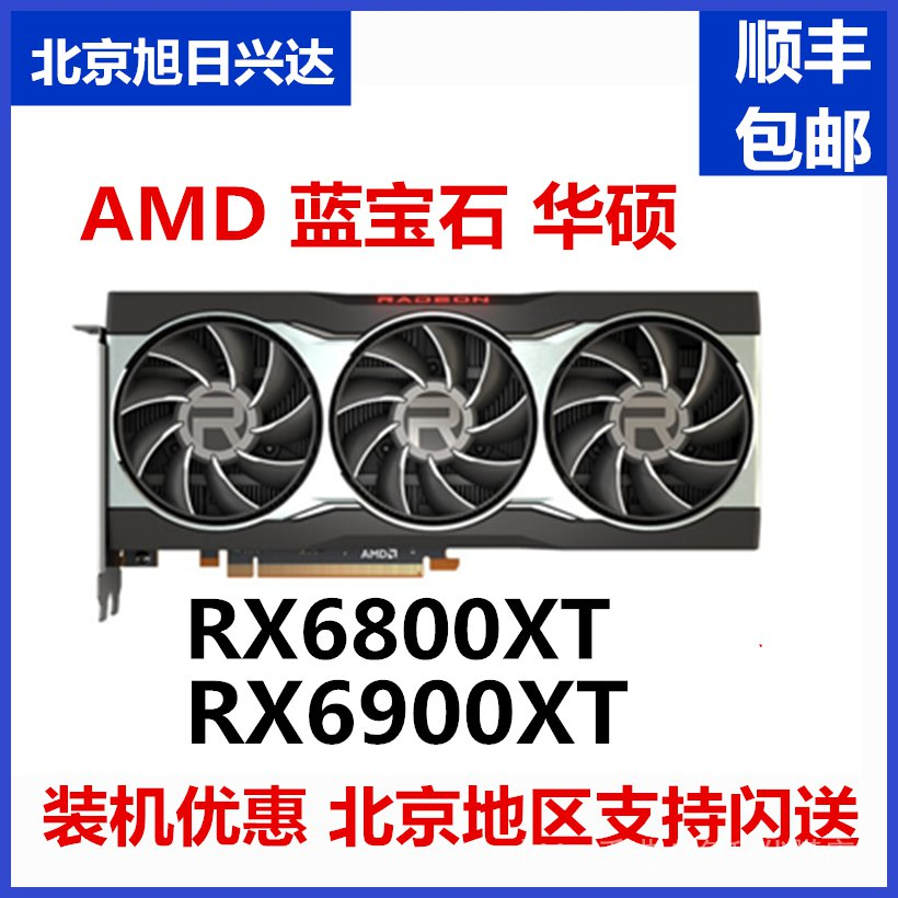 AMD公版華碩RX6800/6700藍寶石RX6800XT技嘉RX6900XT水冷遊戲顯卡