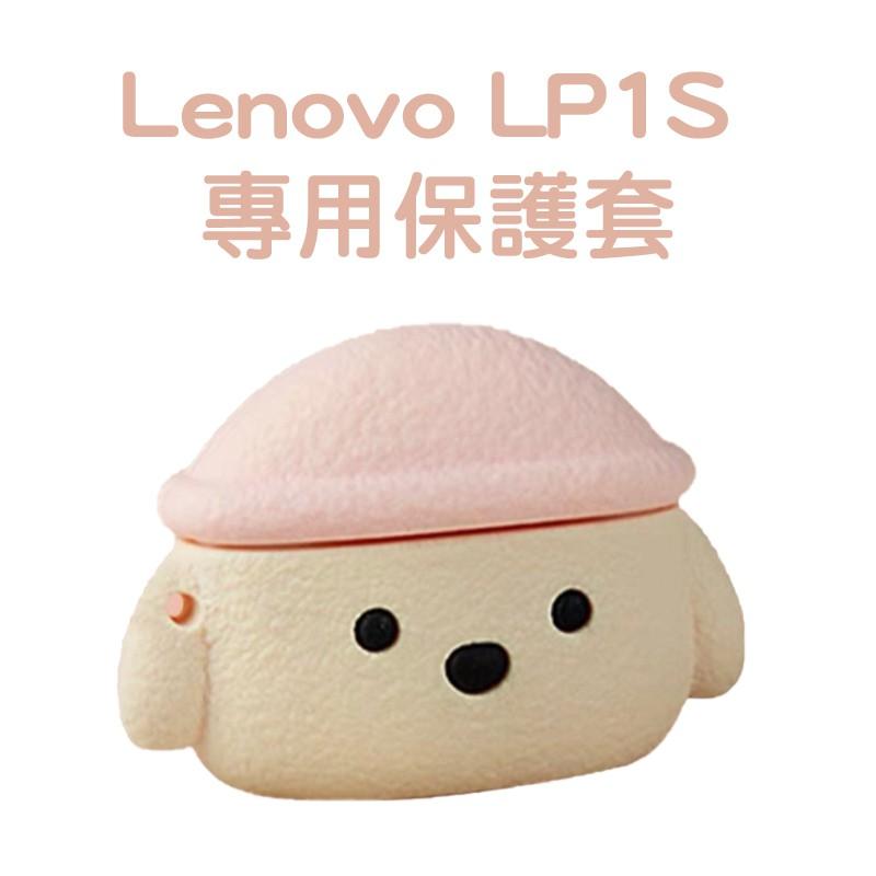 Lenovo LP1S 聯想耳機保護套 藍牙耳機保護套 保護套 聯想耳機專用保護套 可愛風耳機保護套 狗狗保護套