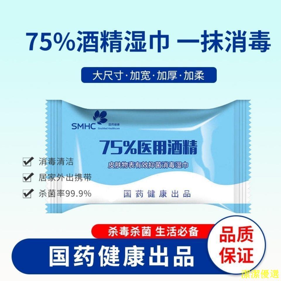 【 下殺價❤】醫用75%酒精濕巾免洗小包便攜一次性消毒殺菌抑菌成人學生濕紙巾