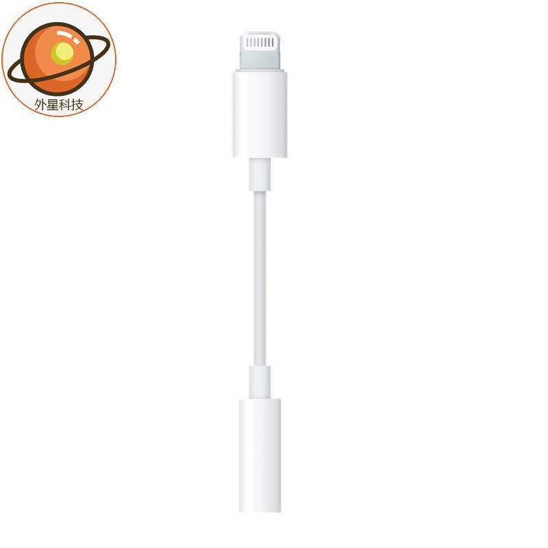 【外星優選】免運 Apple原廠 耳機轉接線 轉接頭 Lightning對3.5mm 轉接器 蘋果 轉接頭 蘋果耳機轉接