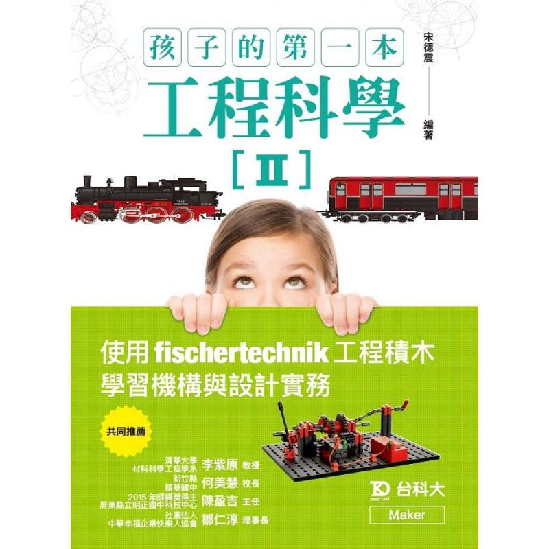 孩子的第一本工程科學II:使用fischertechnik工程積木學習機構與設計實務[9折]11100916419