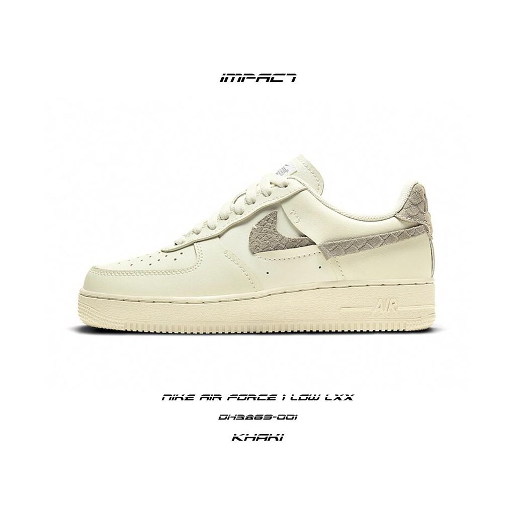Nike Air Force 1 Low LXX 奶油色 白灰 米白 斷勾 蛇紋 DH3869-001 IMPACT