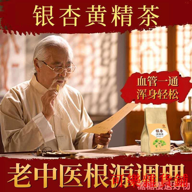 買銀杏黃精茶正品特級銀杏葉桑葚三白果茶中老年降黃金茶40包/200克