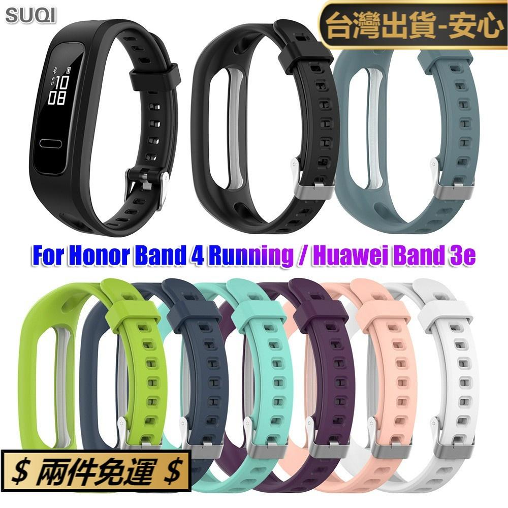 麋鹿社🚀 Huawei Honor 4 Running / Huawei Band 4e 3e 的 Suqi 替換矽膠
