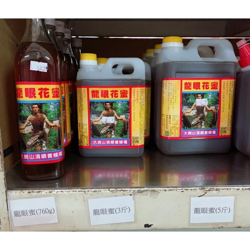 《永泉糧》嚴選大崗山 純蜜 *清順養蜂場*龍眼花蜜760g/ 3斤 /5斤