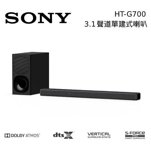 SONY HT-G700 家庭劇院 3.1聲道 Dolby Atmos 聲霸SOUNDBAR 公司貨【私訊再折】