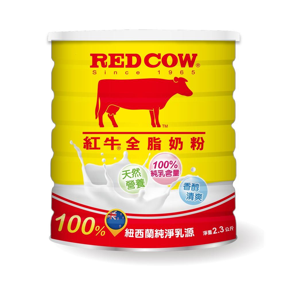 【RED COW】紅牛全脂奶粉2.3kg