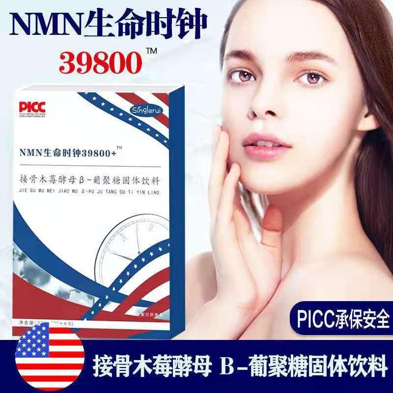 超美國進口NMN39800 β-煙酰胺單核苷酸  NAD+補充線粒體含 神 ?經酸