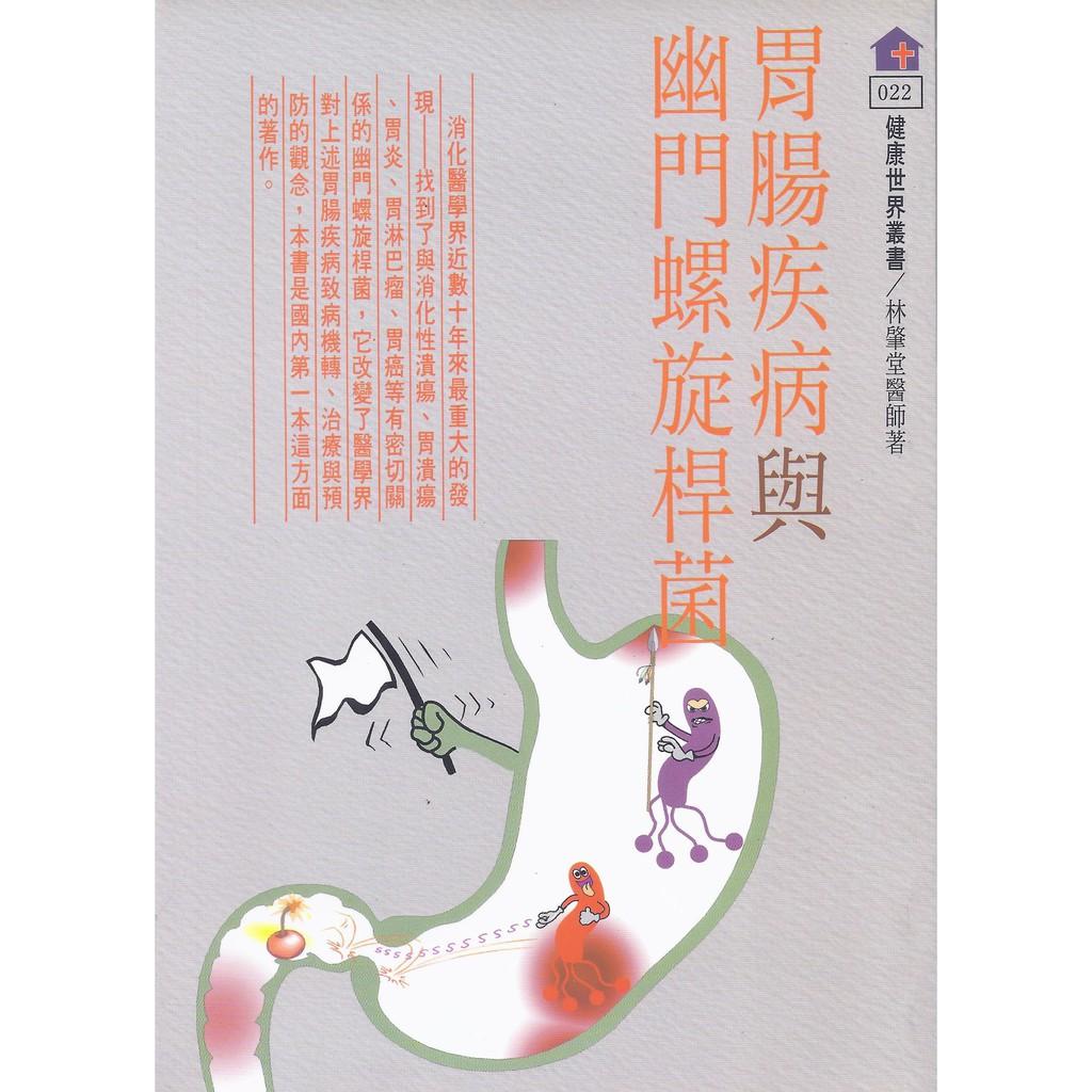 胃腸疾病與幽門螺旋桿菌(新版)~健康世界叢書22