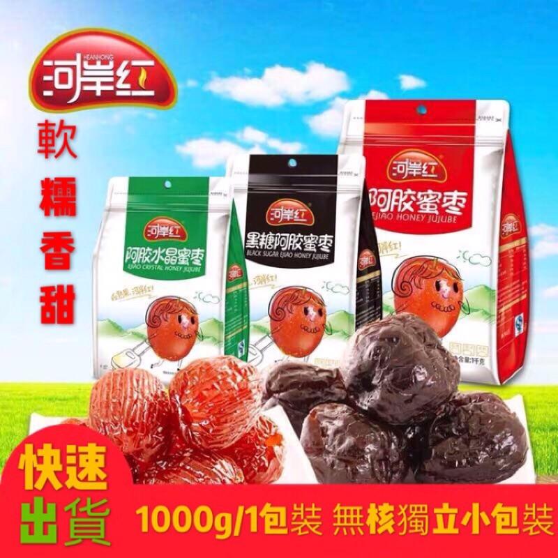 河岸紅 阿膠蜜棗 原味蜜棗 黑糖 水晶蜜棗 大包裝1000g現貨供應