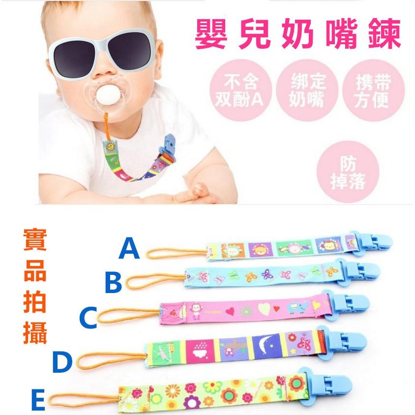 現貨 奶嘴防掉鍊 奶嘴鍊 香草奶嘴適用 奶嘴鏈 嬰兒奶嘴鍊 固齒器適用