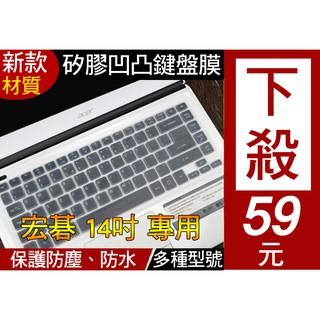 【矽膠新款材質】 ACER 宏碁 aspire V5-473PG V5-473G E5-471G 鍵盤膜 鍵盤套 新北市