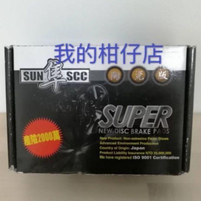 中華 MITSUBISHI 三菱 GRUNDER 來令片 SUN隼SCC陶瓷版來令片 來另片 黑隼 煞車皮