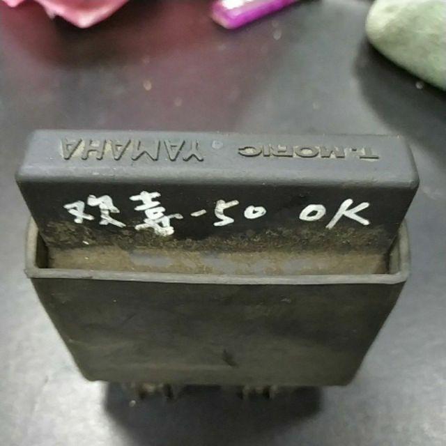 山葉Vino 50 化油版CDI 正廠二手部品