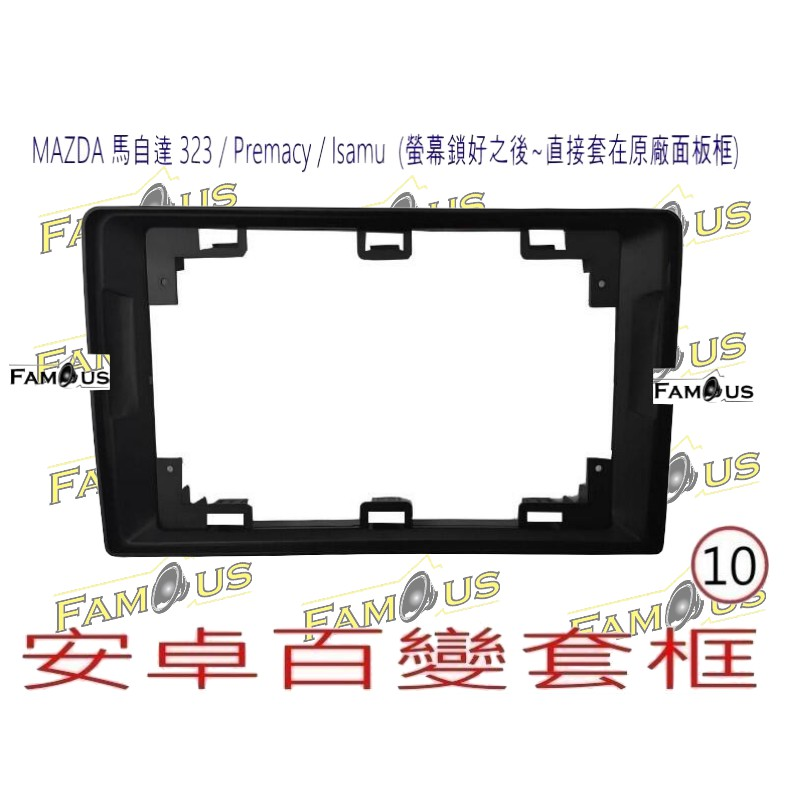 MAZDA 馬自達 323 / ISAMU / Premacy 1998年~2008年全新 安卓框-  10吋 安卓面板