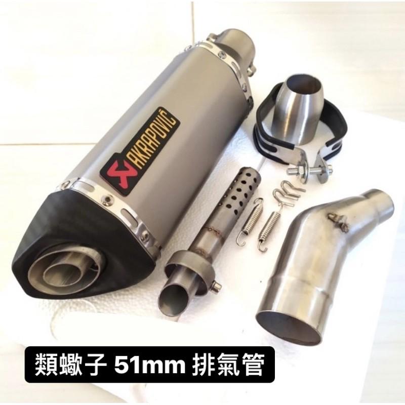 【XYMOTO】類 蠍子管 51mm 排氣管 尾段管(含消音塞)R3 R15 Mt15 ninja400 GSX CBR