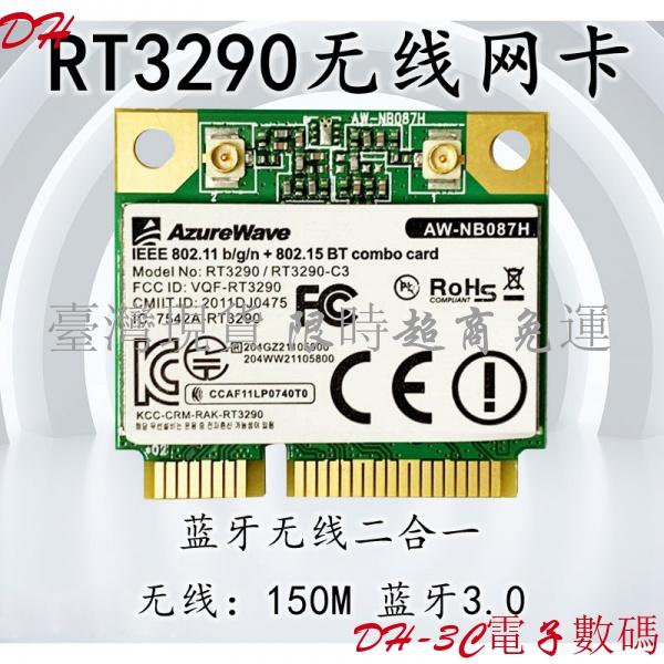 【現貨】Ralink RT3290 無線網卡 3.0藍牙+無線二合一 AW-NB087H 平板電腦