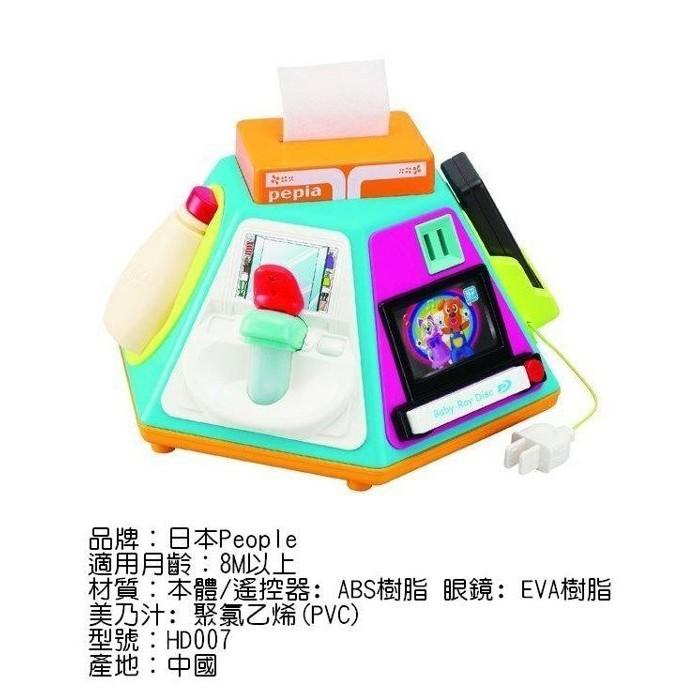 日本 People 新超級多功能七面遊戲機1528元