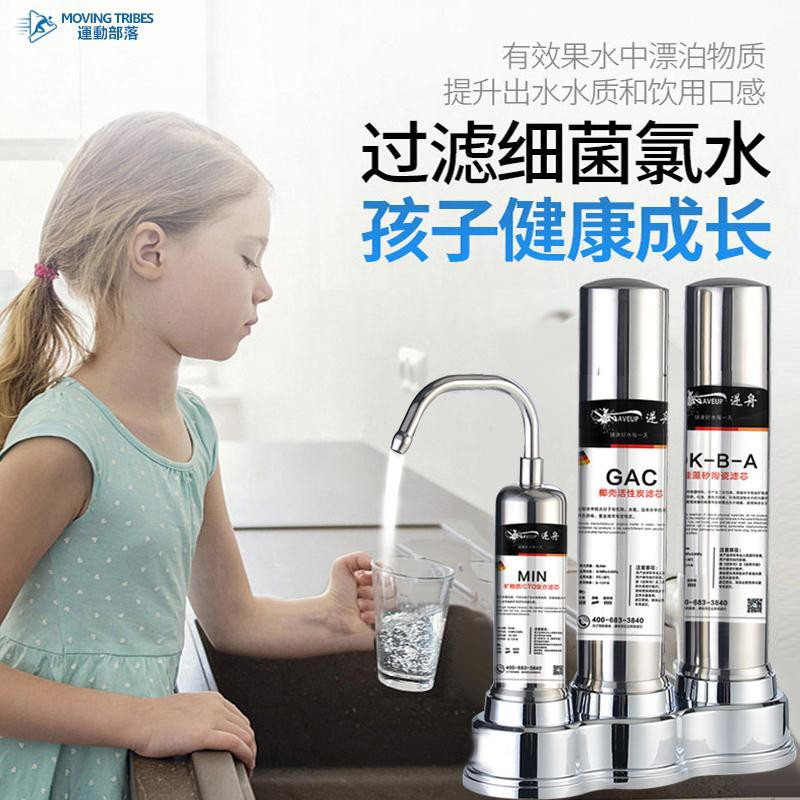 廚房臺上式家用不銹鋼前置自來水龍頭陶瓷過濾凈水器母嬰直飲超濾