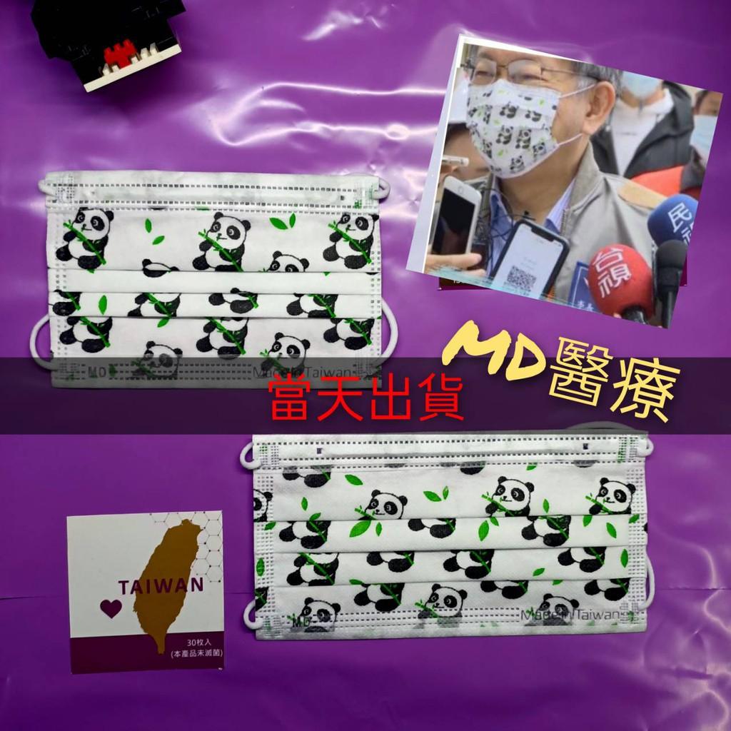 [荷康]柯P🐼熊貓口罩 親子款 MD醫用口罩 口罩挑戰全場最便宜 限時販售 社交必備 親子口罩 中華商行