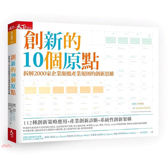 《天下雜誌》創新的10個原點:拆解2000家企業顛覆產業規則的創新思維[79折]