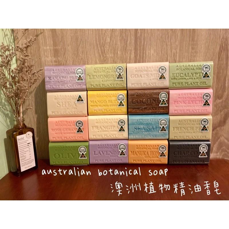 現貨 澳洲精油香皂 澳洲植物精油香皂 australian botanical soap 好市多 熱賣