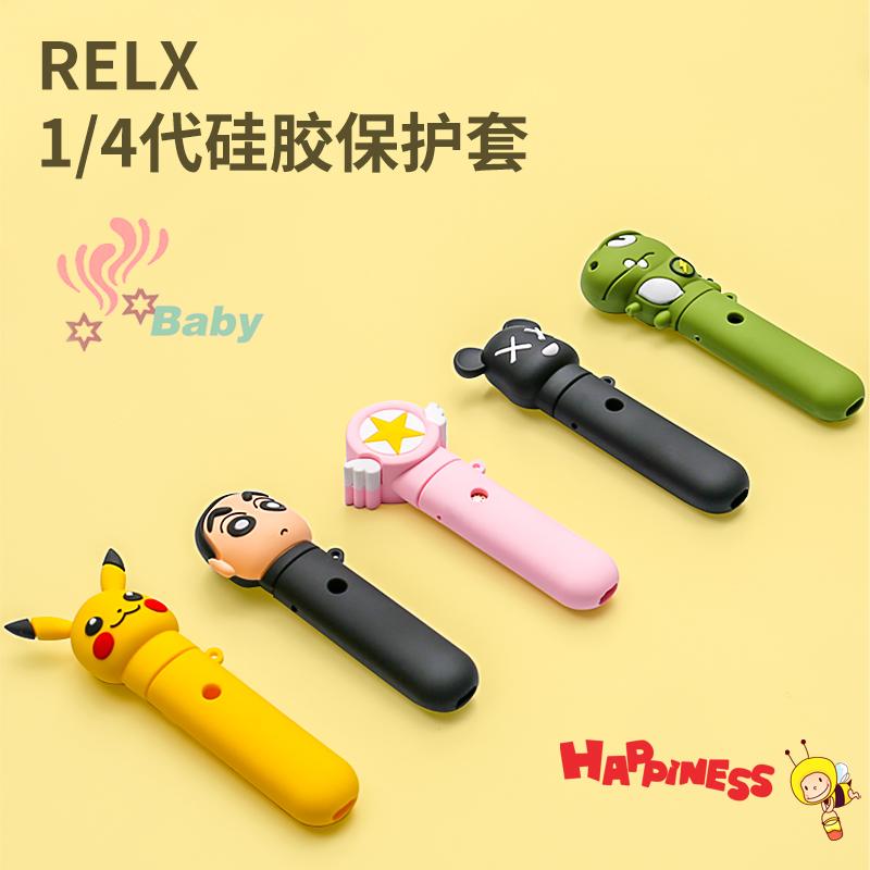 RELX悅刻relx一代主機煙桿卡通硅膠套悅客RELX四代保護殼