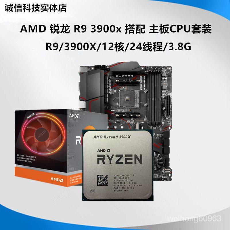 【廠家直銷】銳龍 AMD R9 3900X cpu 3950x  3900處理器搭配微星x570主板套裝