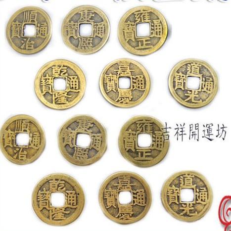 【吉祥開運坊】古錢系列【聚寶盆專用 12枚古銅錢 象徵一年12個月均可招財】開光 擇日
