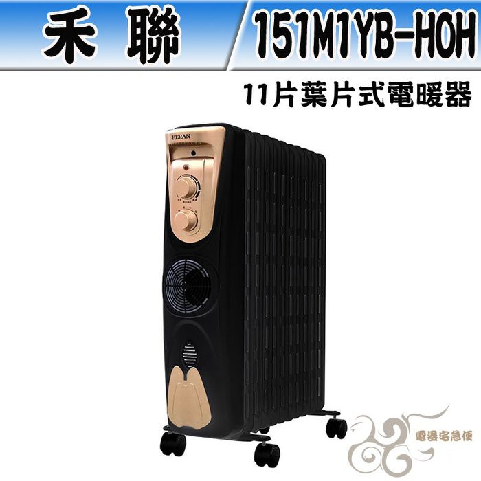 【電器宅急便】HERAN禾聯11片葉片式電暖器 搭載陶瓷送風機 151M1YB-HOH