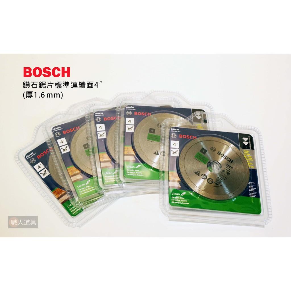 """BOSCH 鑽石鋸片-標準連續面4""""(厚:1.6mm) DB443S/磁磚 含稅價"""