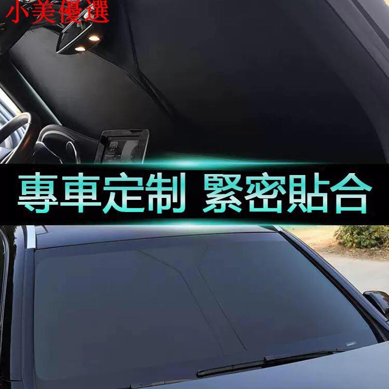 汽車遮陽擋 福特Ford Kuga Focus MK4 MK3 汽車前檔遮陽 全包式遮陽板 雙層加厚 前擋風玻璃隔熱罩