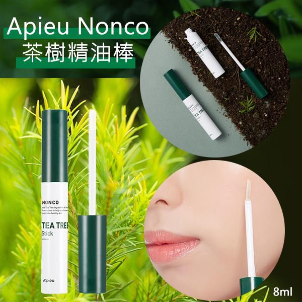Regina❤ 韓國 Apieu Nonco 茶樹精油棒 8ml (現貨)