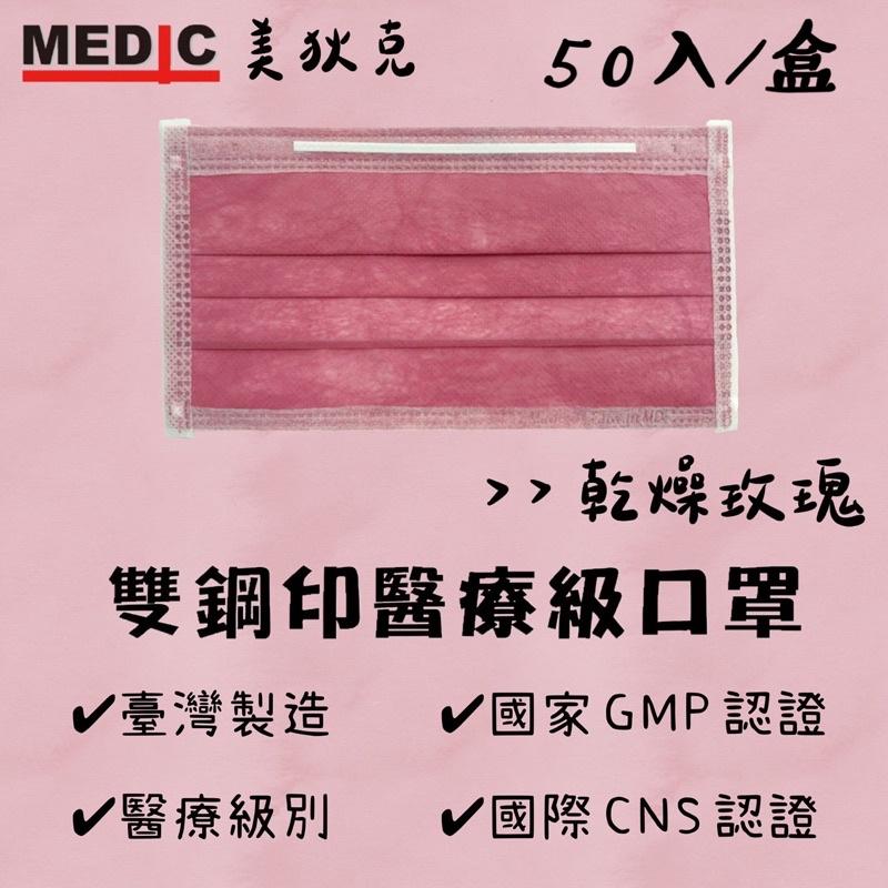 🔥現貨24小時內火速出貨🔥[美狄克成人醫用口罩]乾燥玫瑰50入 台灣製雙鋼印 醫療口罩 (CNS.GMP雙重認證)