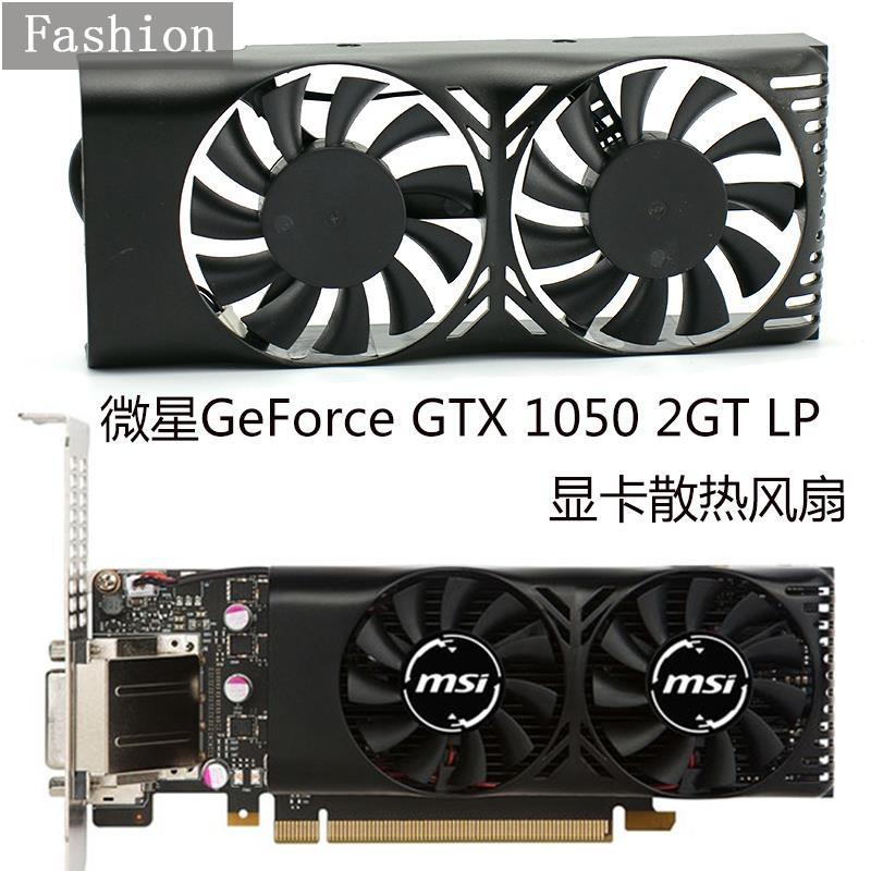 全馆免运 快速出貨!微星GeForce GTX 1050 2GT LP 顯卡散熱風扇一體雙風扇
