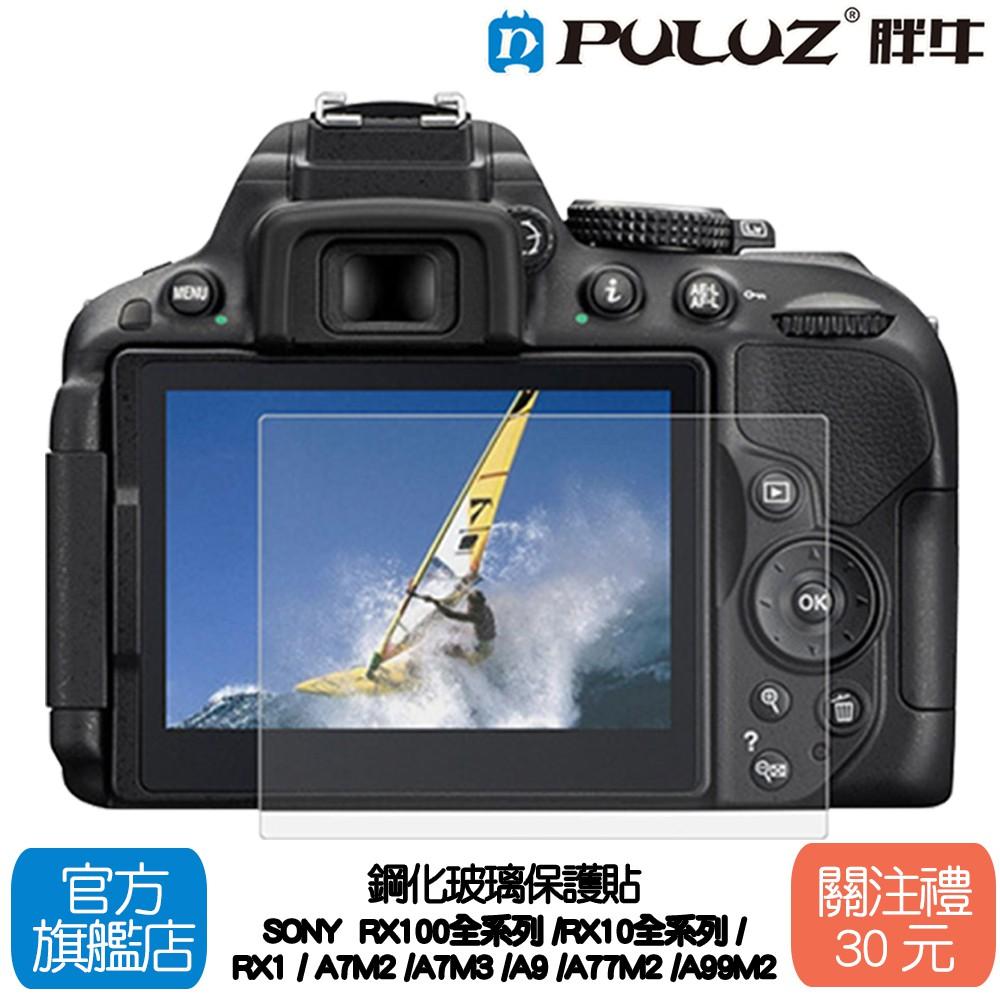 [PULUZ]胖牛 Sony RX100 RX10 A7M3 A9 鋼化玻璃保護貼 疏油疏水 相機專用 高透光 2.5D