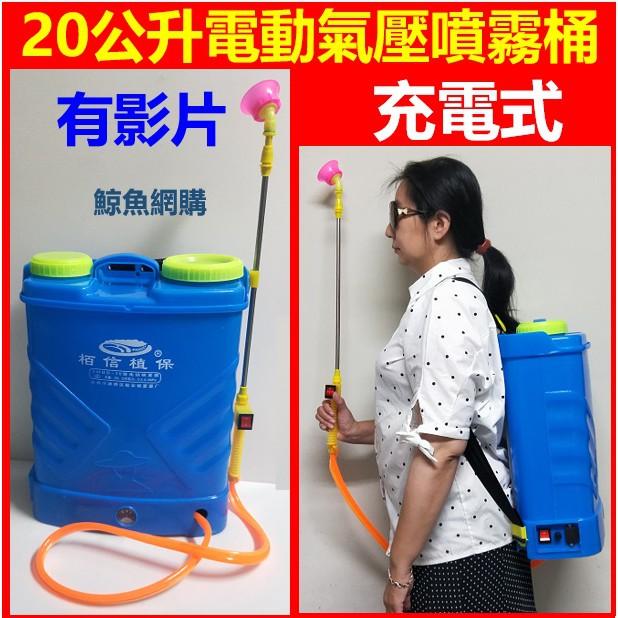 (現貨)220V充電式電動噴霧器20公升 (附調速器+壓按手把) 10A鋰電池 電動噴霧機 噴藥機 農藥機 洗車噴消毒液
