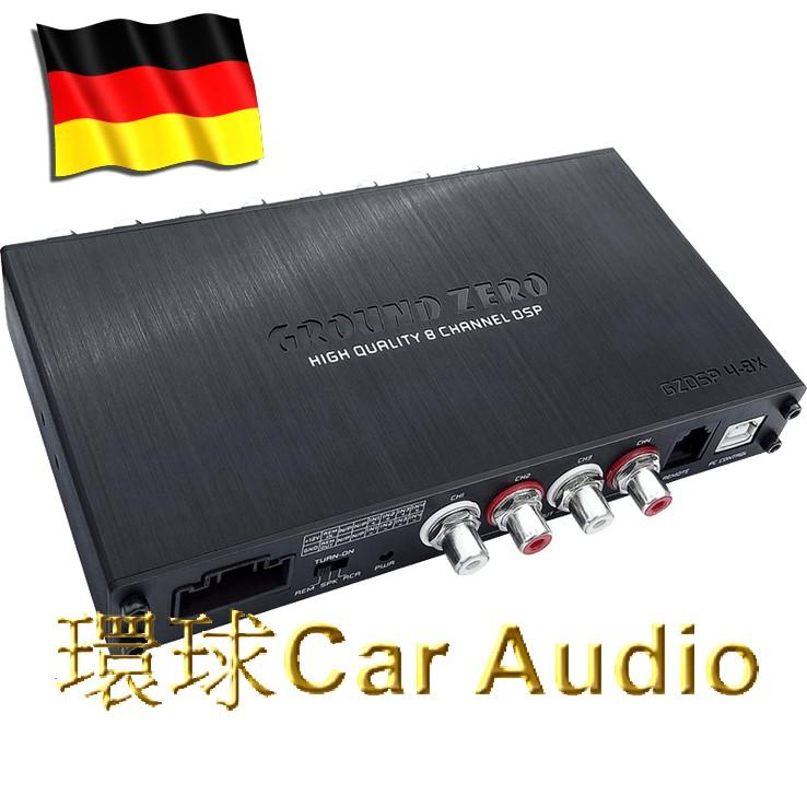 環球專業汽車音響~德國GROUND ZERO GZDSP 4-8X DSP聲音音場處理器+2