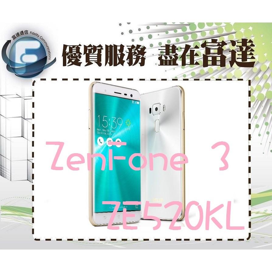 台南『富達通信』ASUS ZenFone 3 ZE520KL 5.2吋 3+32G【門市自取價】