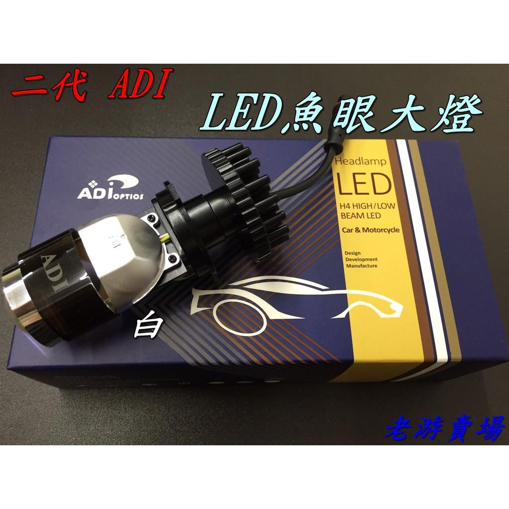 ﹝老游賣場﹞二代 ADI LED魚眼大燈 H4 直上 LED 魚眼 勁戰 四代 SMAX BWS