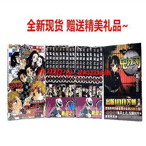 鬼滅之刃漫畫1-19-20冊全套