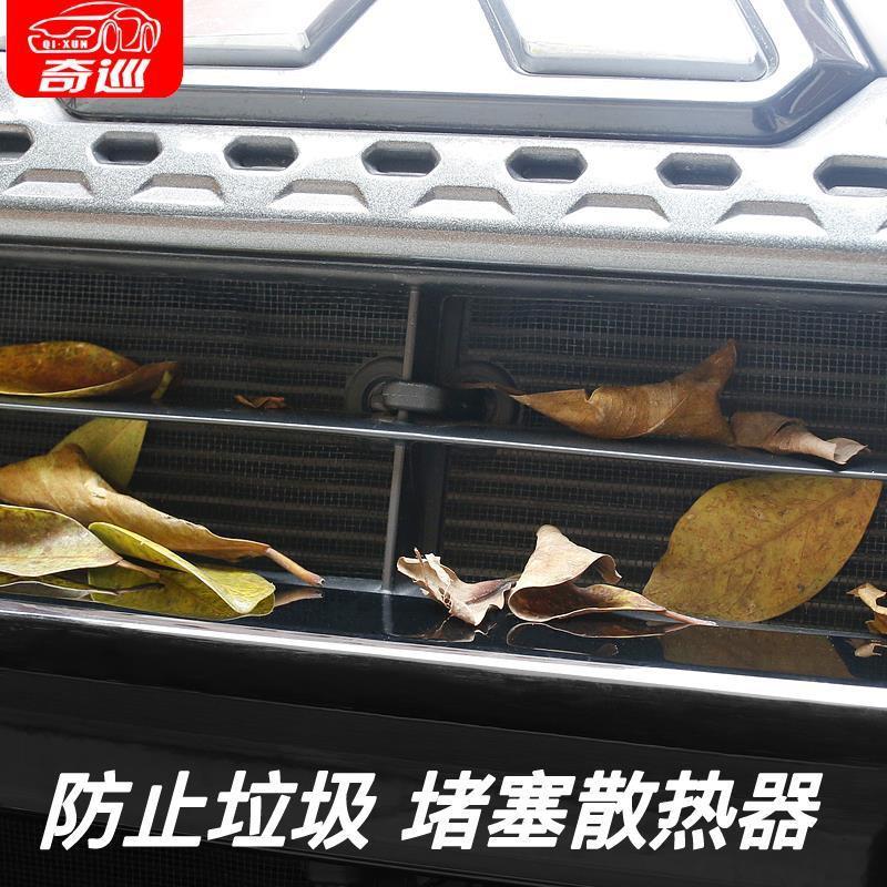 Mitsubishi三菱適用16-20款三菱Outlander水箱防蟲網 防塵不銹鋼中網保護罩改裝專用