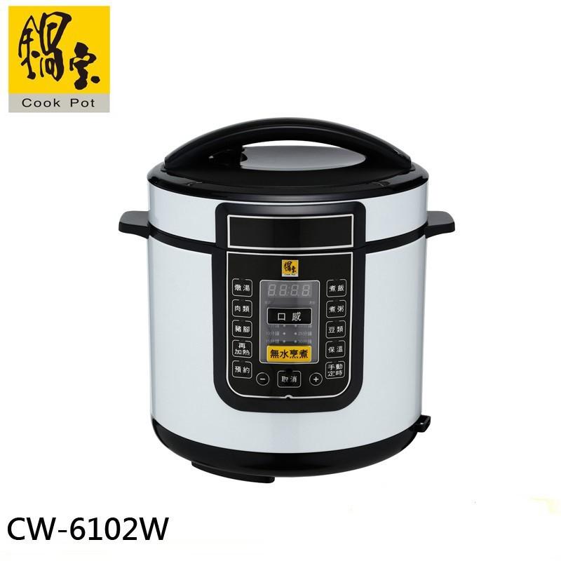 鍋寶 智慧型壓力鍋 CW-6102W 廠商直送 現貨