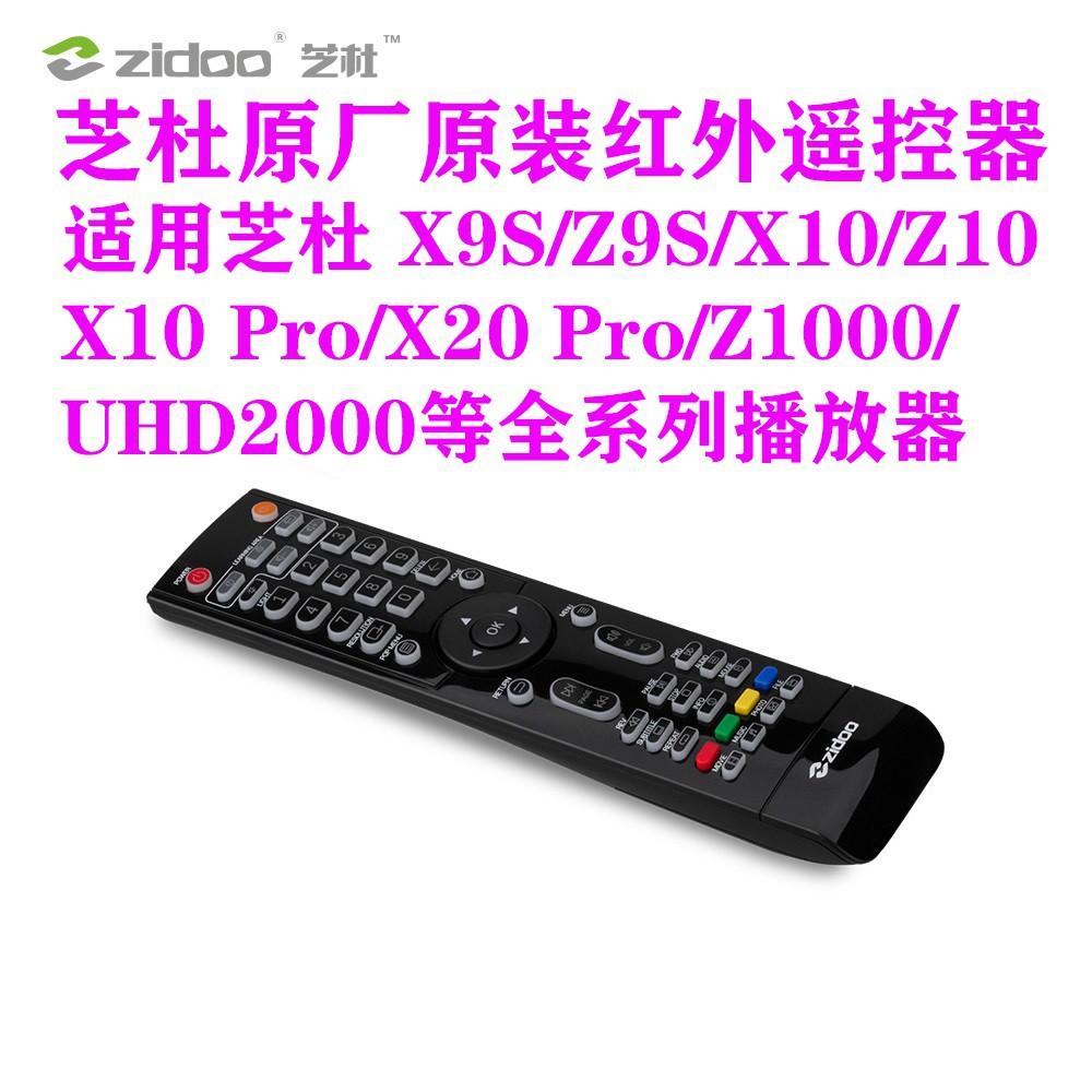 安達網 ~ Zidoo 芝杜 X9S Z9S X10 Z10 Z1000 新款背光學習型紅外線遙控器 安卓電視盒