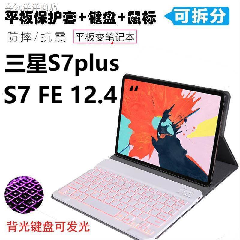 三星Galaxy Tab S7 FE 12.4寸藍芽鍵盤保護殼背光T730/735 S7plus+ T970/975皮套